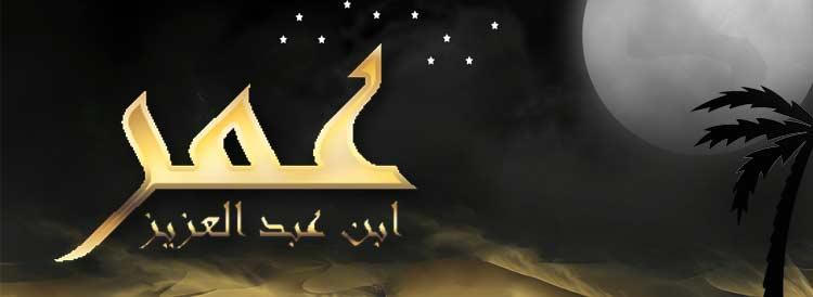 Умар ибн Абдул Азиз раҳимаҳуллоҳ