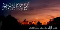 Eid-Alfiter-2011