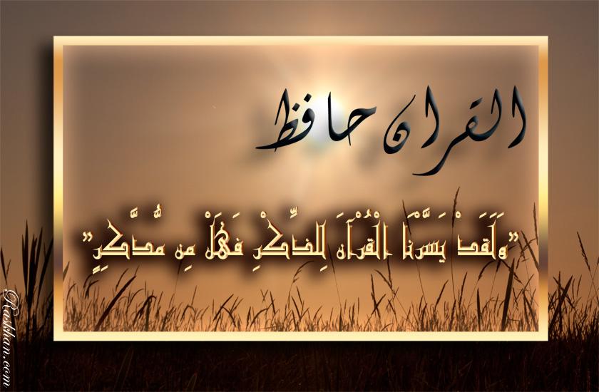 القران-حافظ