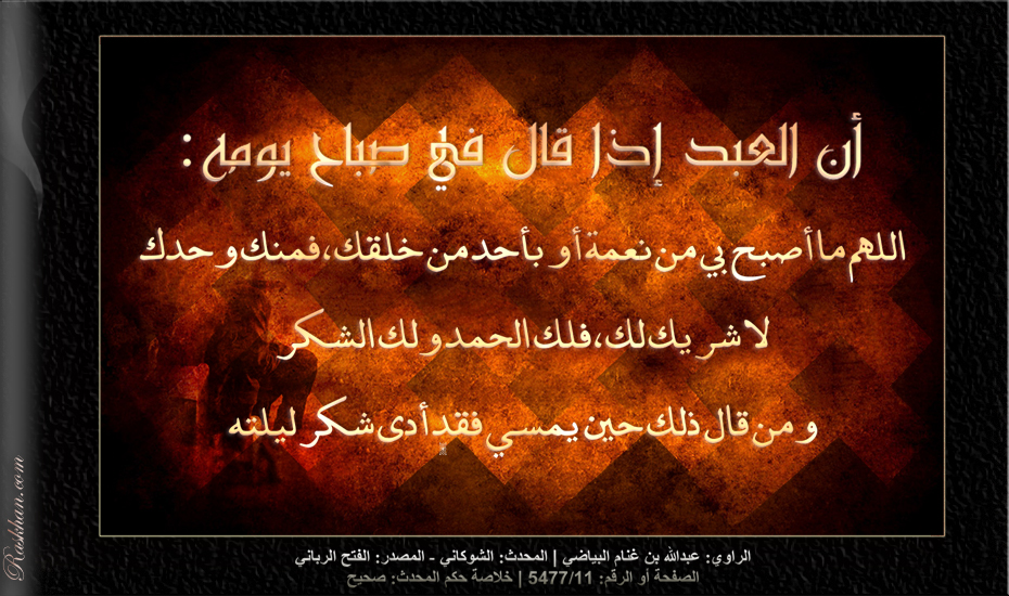 أن العبد إذا قال في صباح يومه :