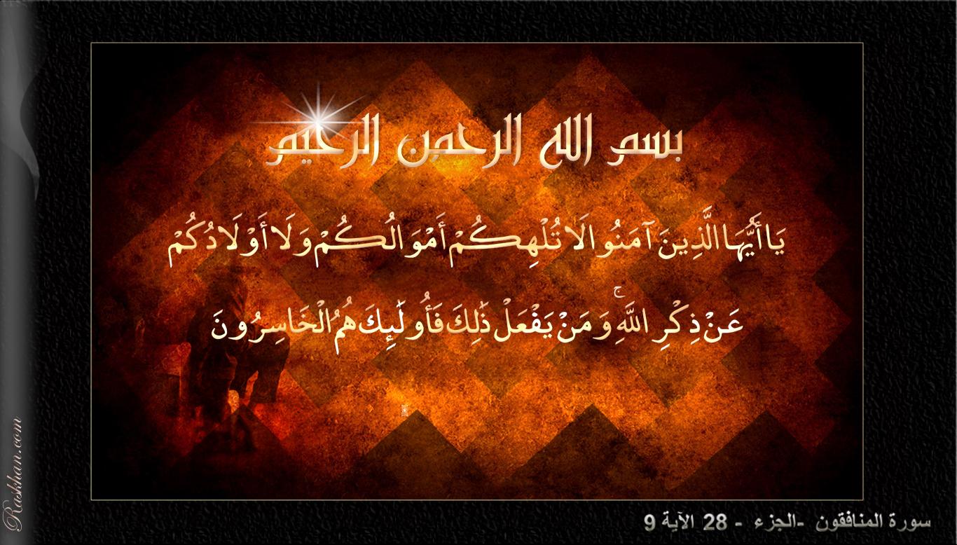 يا أيها الذين آمنوا لا تلهكم أموالكم ولا أولادكم عن ذكر الله