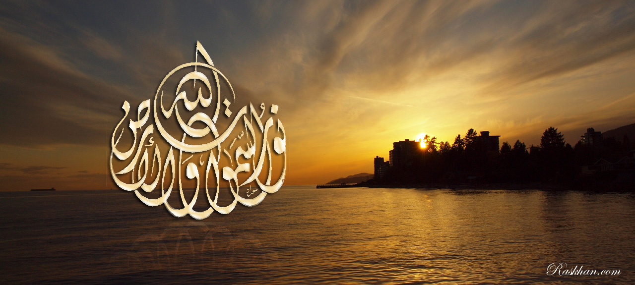 الله نور السماوات والارض بسم الله الرحمن الرحيم