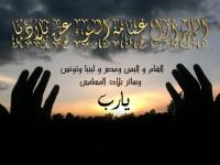 wpid-اللهم-احفظ-بلاد-المسلمين.jpg.jpeg