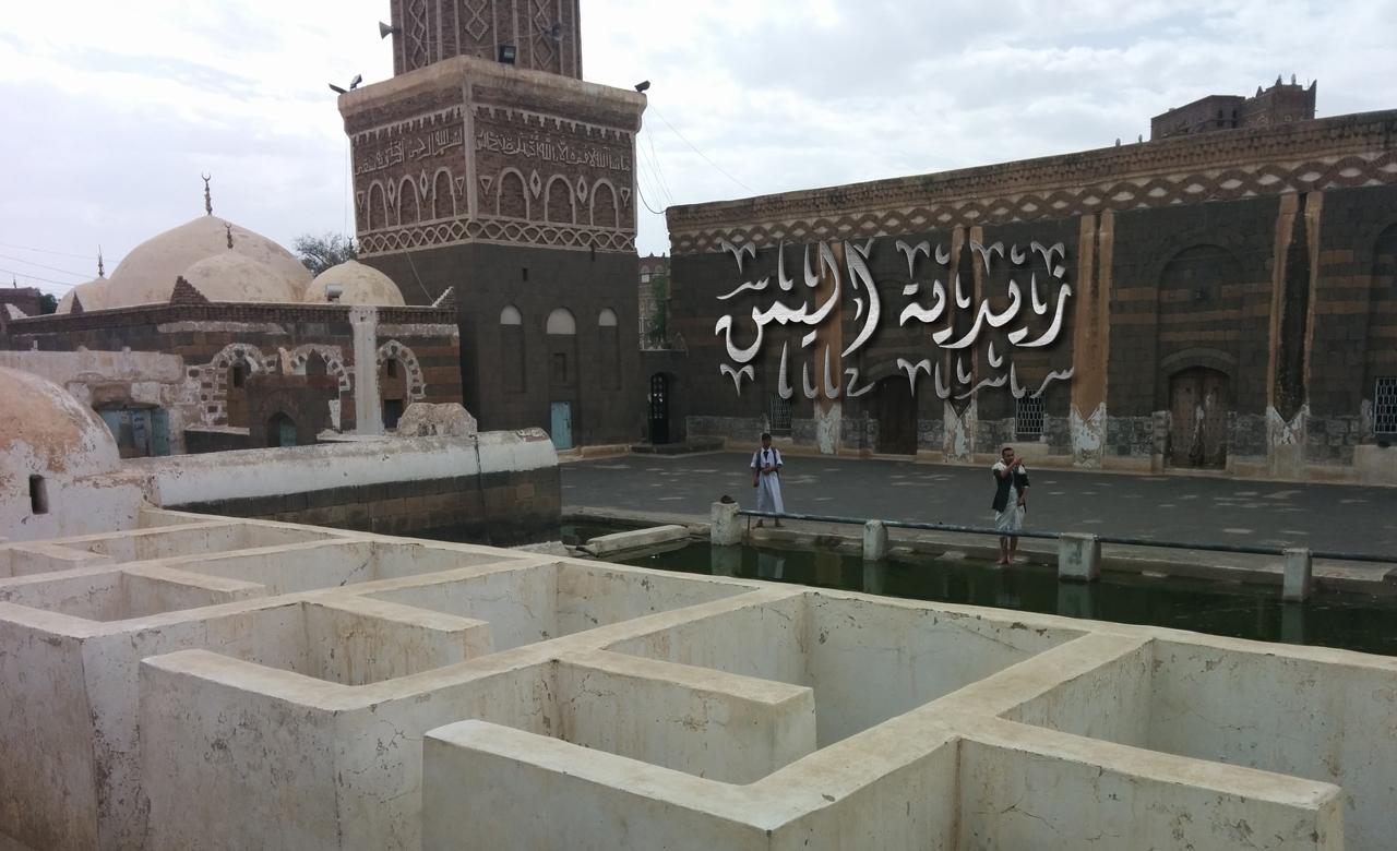 الزيدية-في-اليمن